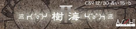 ASHI-3003 / 三┏( ^o^)┛樹海┗(^o^ )┓三