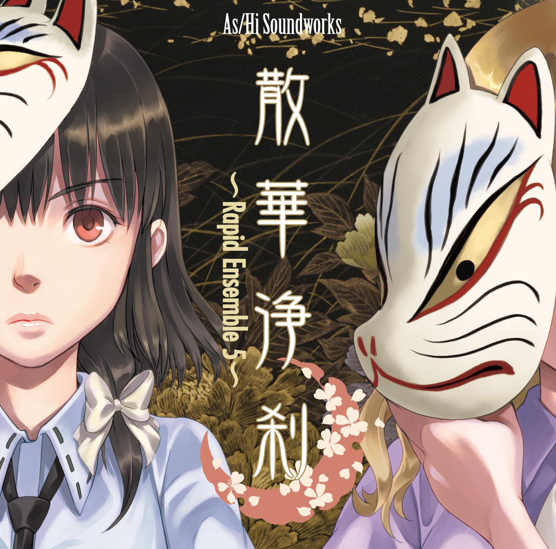ASHI-0010 / 散華浄刹 〜Rapid Ensemble 5〜